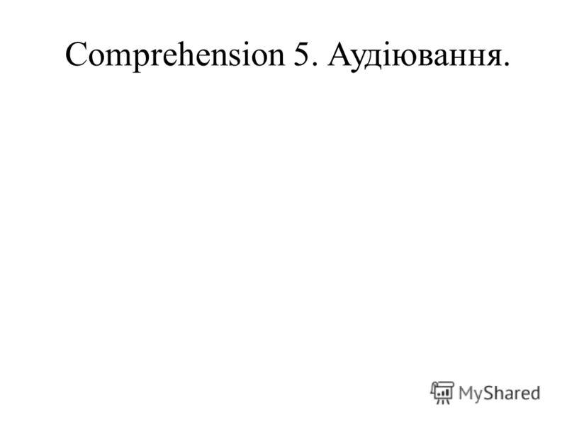Comprehension 5. Аудіювання.