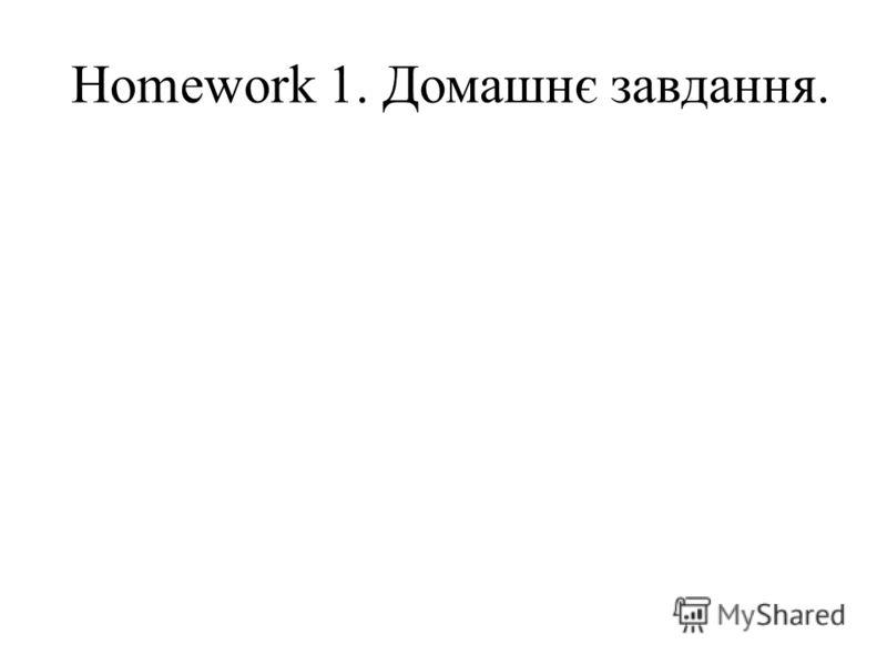 Homework 1. Домашнє завдання.