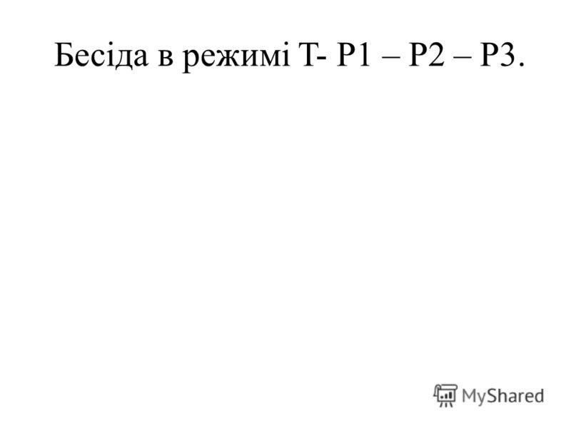 Бесіда в режимі T- P1 – P2 – P3.
