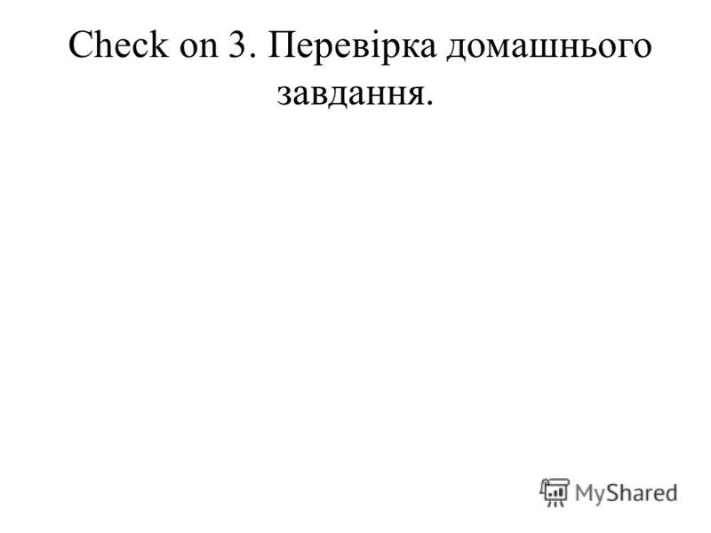 Check on 3. Перевірка домашнього завдання.