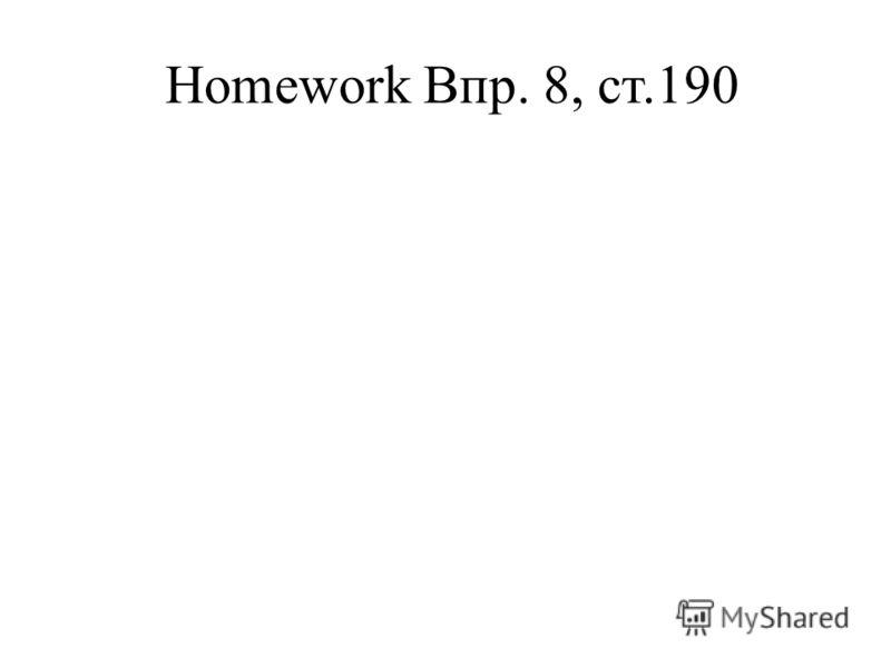 Homework Впр. 8, ст.190