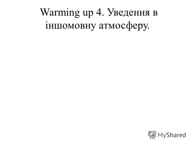 Warming up 4. Уведення в іншомовну атмосферу.