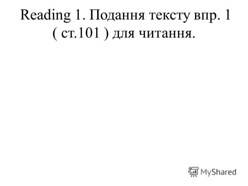 Reading 1. Подання тексту впр. 1 ( ст.101 ) для читання.