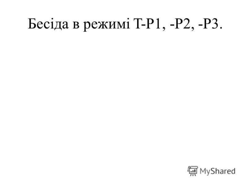 Бесіда в режимі T-P1, -P2, -P3.