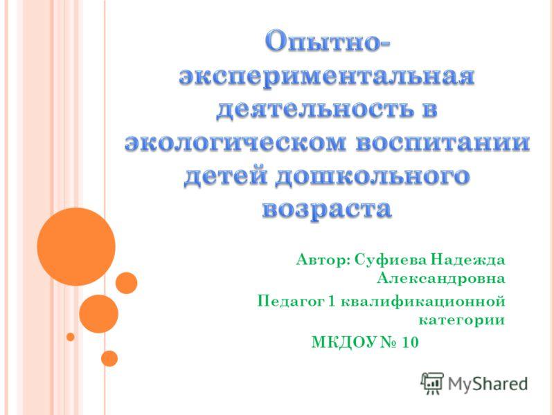 Автор: Суфиева Надежда Александровна Педагог 1 квалификационной категории МКДОУ 10
