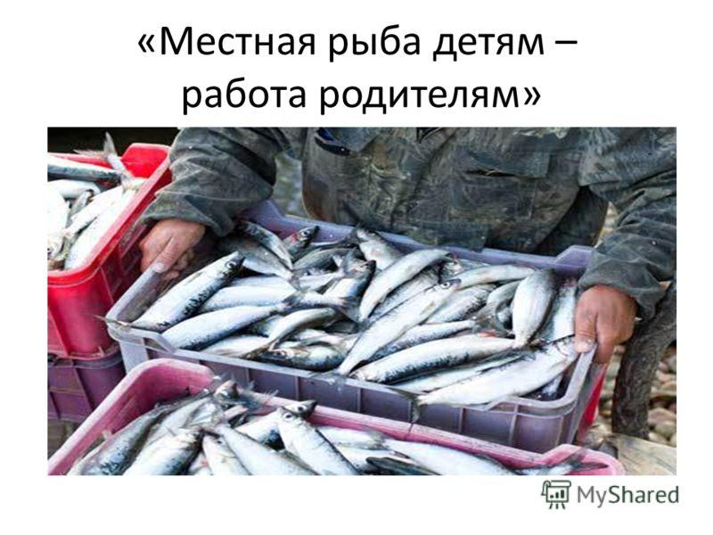 «Местная рыба детям – работа родителям»