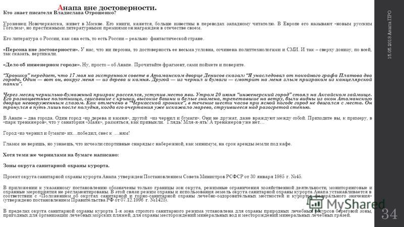 Анапа вне достоверности. Кто знает писателя Владислава Отрошенко? Уроженец Новочеркасска, живет в Москве. Его книги, кажется, больше известны в переводах западному читателю. В Европе его называют «новым русским Гоголем», но престижными литературными