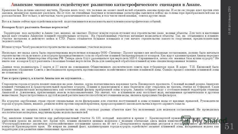 Анапские чиновники содействуют развитию катастрофического сценария в Анапе. Крымская беда должна многому научить. Прежде всего тому, что человек не может своей волей отменить законы природы. И если он упорно идет против этих законов, неминуемо приход