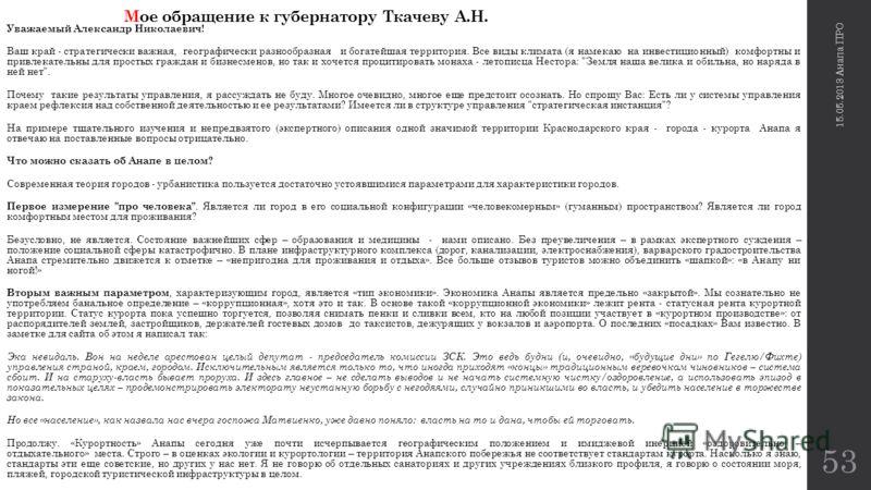 Мое обращение к губернатору Ткачеву А.Н. Уважаемый Александр Николаевич! Ваш край - стратегически важная, географически разнообразная и богатейшая территория. Все виды климата (я намекаю на инвестиционный) комфортны и привлекательны для простых гражд