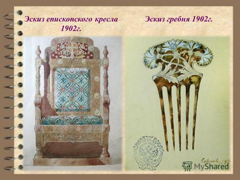 Эскиз епископского кресла 1902г. Эскиз гребня 1902г.