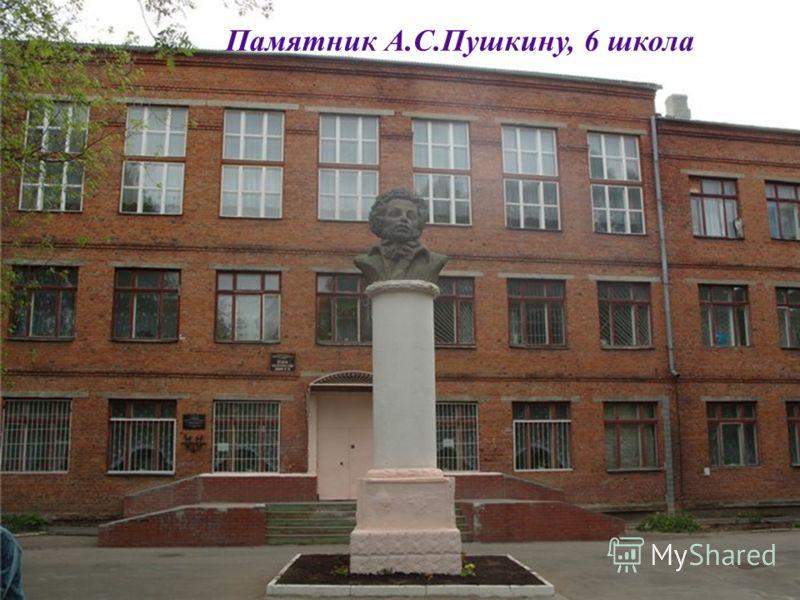 Памятник А.С.Пушкину, 6 школа