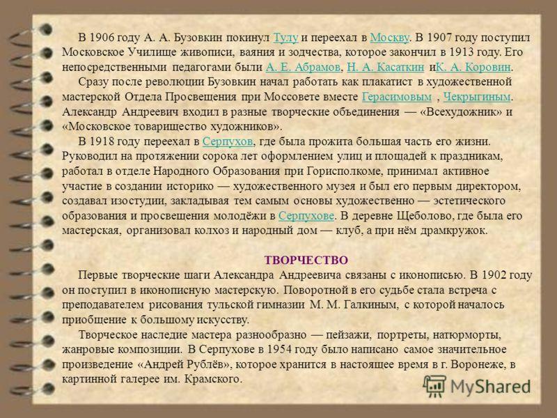 В 1906 году А. А. Бузовкин покинул Тулу и переехал в Москву. В 1907 году поступил Московское Училище живописи, ваяния и зодчества, которое закончил в 1913 году. Его непосредственными педагогами были А. Е. Абрамов, Н. А. Касаткин иК. А. Коровин.ТулуМо