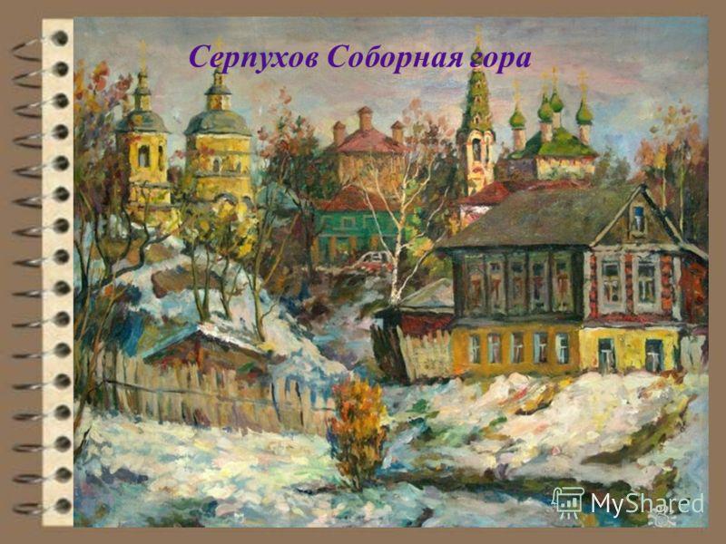 Серпухов Соборная гора