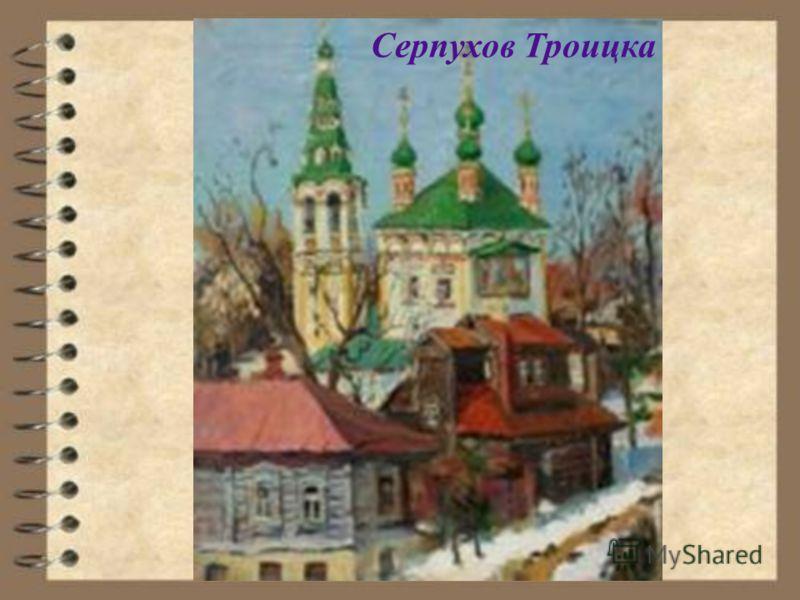 Серпухов Троицка