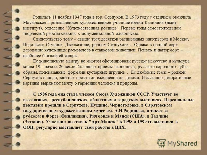 Родилась 11 ноября 1947 года в гор. Серпухов. В 1973 году с отличием окончила Московское Промышленное художественное училище имени Калинина (ныне институт), отделение