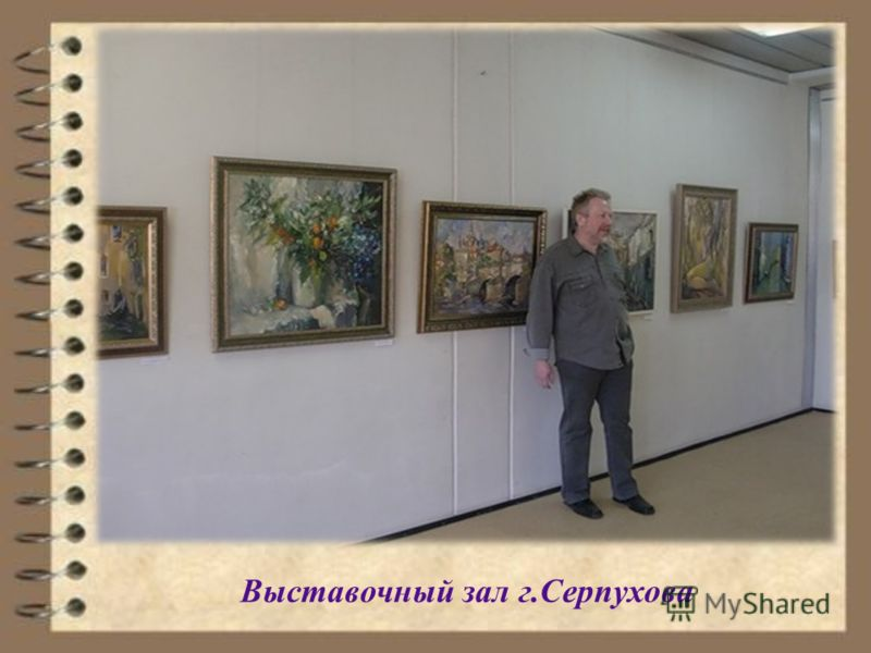 Выставочный зал г.Серпухова