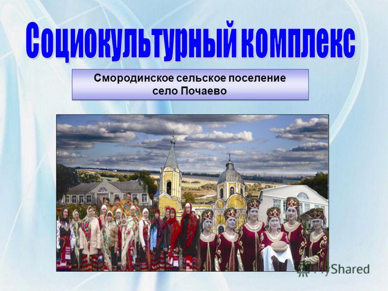 Смородинское сельское поселение село Почаево Смородинское сельское поселение село Почаево