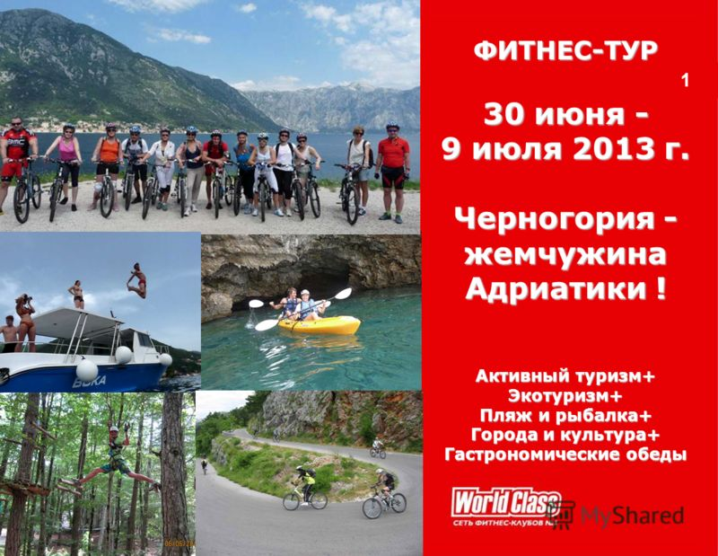 1ФИТНЕС-ТУР 30 июня - 9 июля 2013 г. Черногория - жемчужина Адриатики ! Активный туризм+ Экотуризм+ Пляж и рыбалка+ Города и культура+ Гастрономические обеды