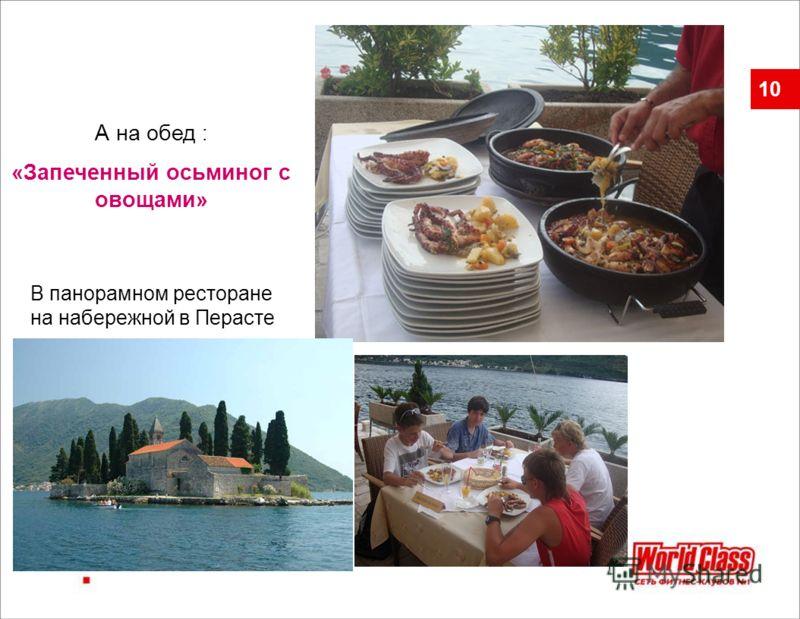10 А на обед : «Запеченный осьминог с овощами» В панорамном ресторане на набережной в Перасте