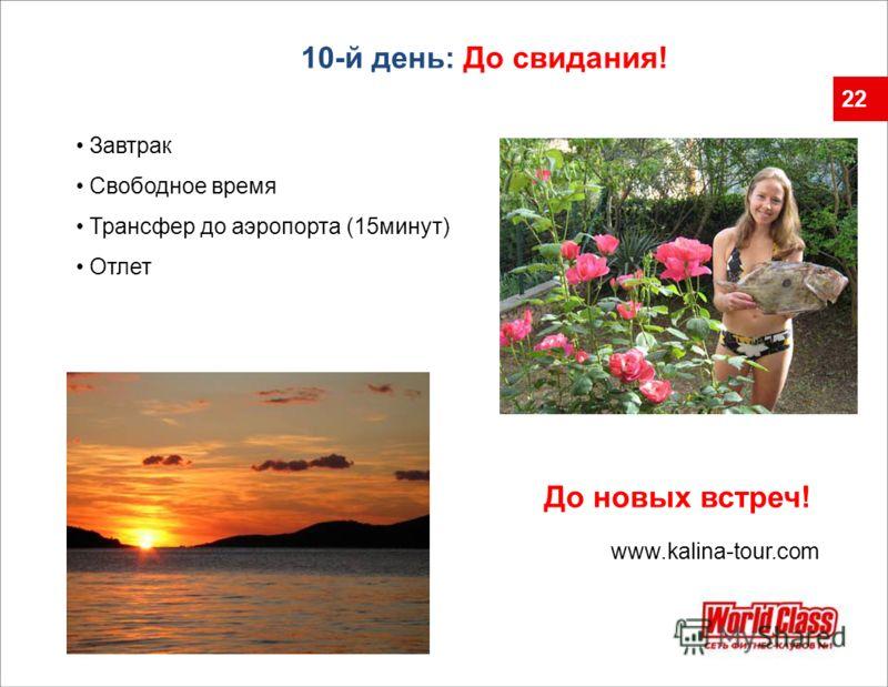 22 10-й день: До свидания! Завтрак Свободное время Трансфер до аэропорта (15минут) Отлет До новых встреч! www.kalina-tour.com