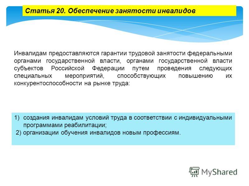 Инвалидам предоставляются гарантии трудовой занятости федеральными органами государственной власти, органами государственной власти субъектов Российской Федерации путем проведения следующих специальных мероприятий, способствующих повышению их конкуре