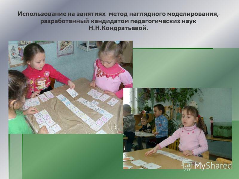 Использование на занятиях метод наглядного моделирования, разработанный кандидатом педагогических наук Н.Н.Кондратьевой.