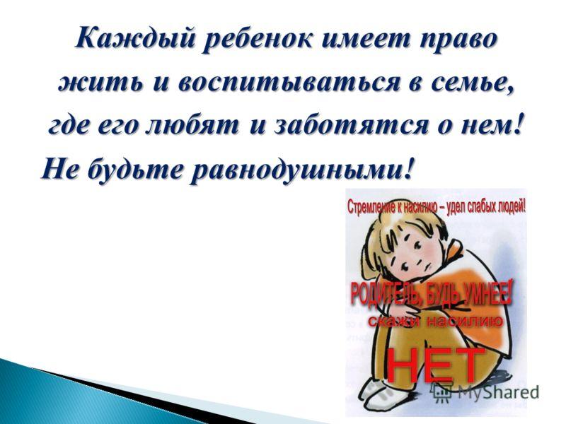 Каждый ребенок имеет право жить и воспитываться в семье, где его любят и заботятся о нем! Не будьте равнодушными!