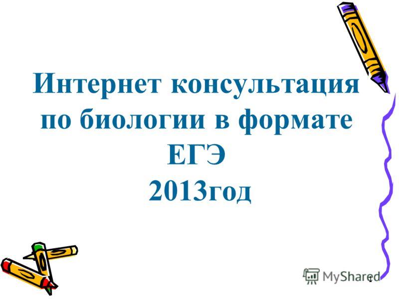 1 Интернет консультация по биологии в формате ЕГЭ 2013год