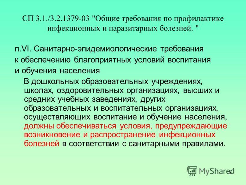 5 СП 3.1./3.2.1379-03