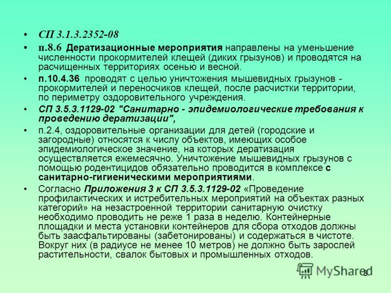 8 СП 3.1.3.2352-08 п.8.6 Дератизационные мероприятия направлены на уменьшение численности прокормителей клещей (диких грызунов) и проводятся на расчищенных территориях осенью и весной. п.10.4.36 проводят с целью уничтожения мышевидных грызунов - прок
