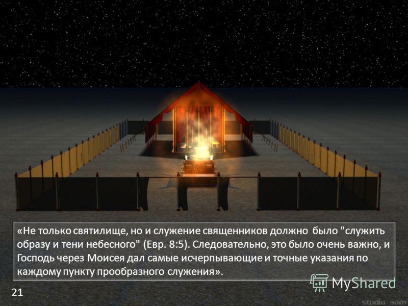 «Не только святилище, но и служение священников должно было