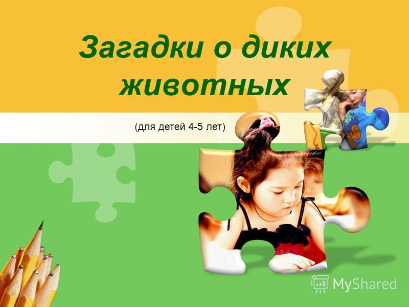 L/O/G/O Загадки о диких животных (для детей 4-5 лет)