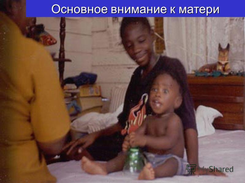 Основное внимание к матери