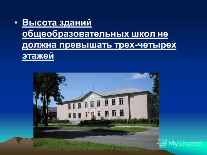 Высота зданий общеобразовательных школ не должна превышать трех-четырех этажей