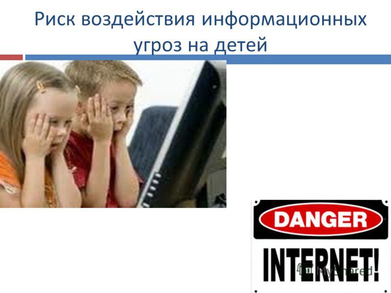 Риск воздействия информационных угроз на детей