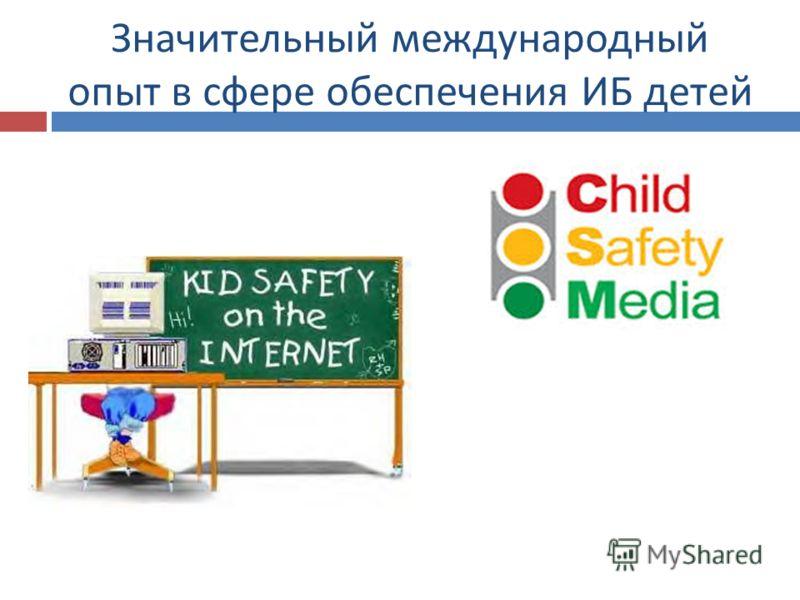 Значительный международный опыт в сфере обеспечения ИБ детей