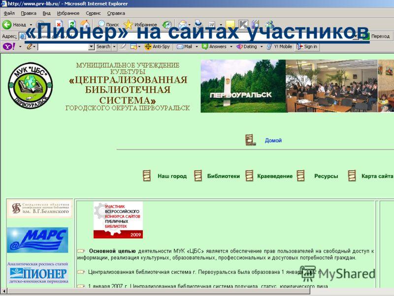 «Пионер» на сайтах участников