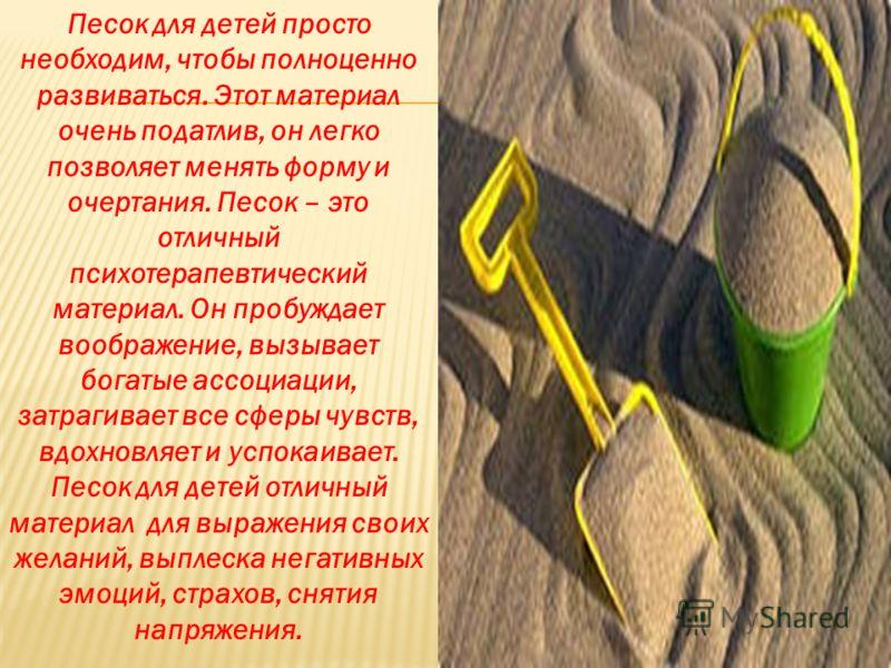 Цель: дать представление о том, что песок может двигаться Вывод: Если дуть в трубочку подольше, то песок из одного места переместится на другое.