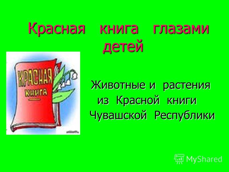 Красная книга глазами детей Животные и растения Животные и растения из Красной книги из Красной книги Чувашской Республики Чувашской Республики