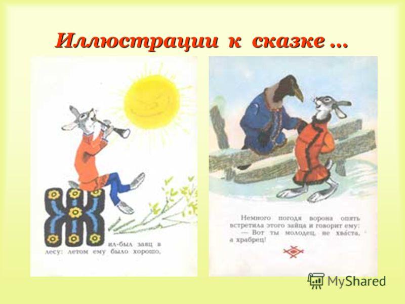 Иллюстрации к сказке …