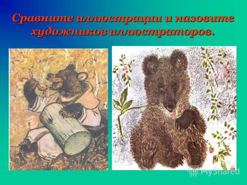 Сравните иллюстрации и назовите художников иллюстраторов.