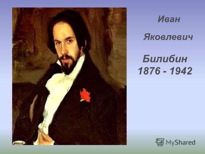 Иван Яковлевич Билибин 1876 - 1942