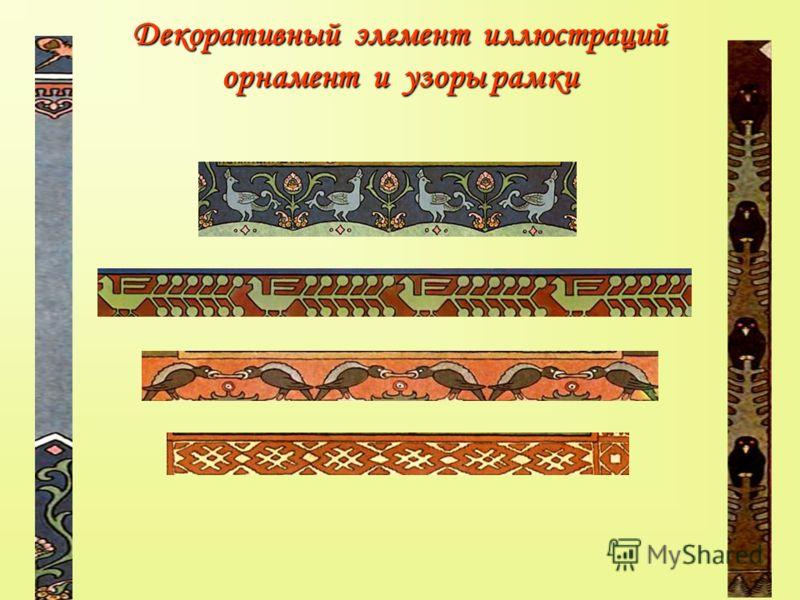 Декоративный элемент иллюстраций орнамент и узоры рамки