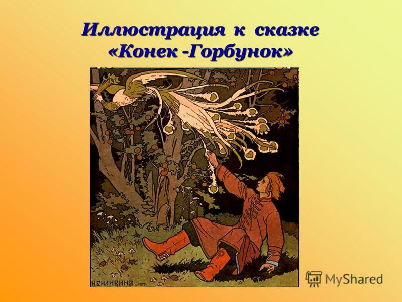 Иллюстрация к сказке «Конек -Горбунок»
