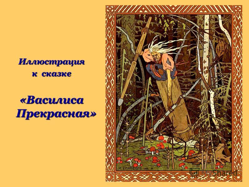 Иллюстрация к сказке «Василиса Прекрасная»