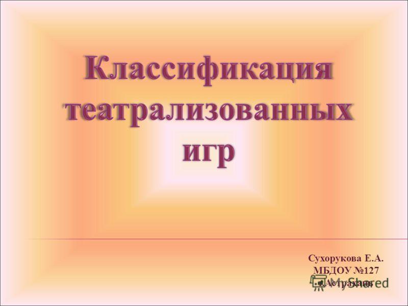 Сухорукова Е.А. МБДОУ 127 г.Астрахань