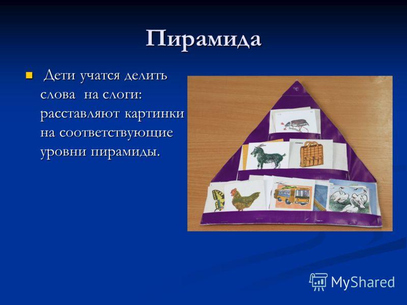 Пирамида Дети учатся делить слова на слоги: расставляют картинки на соответствующие уровни пирамиды. Дети учатся делить слова на слоги: расставляют картинки на соответствующие уровни пирамиды.