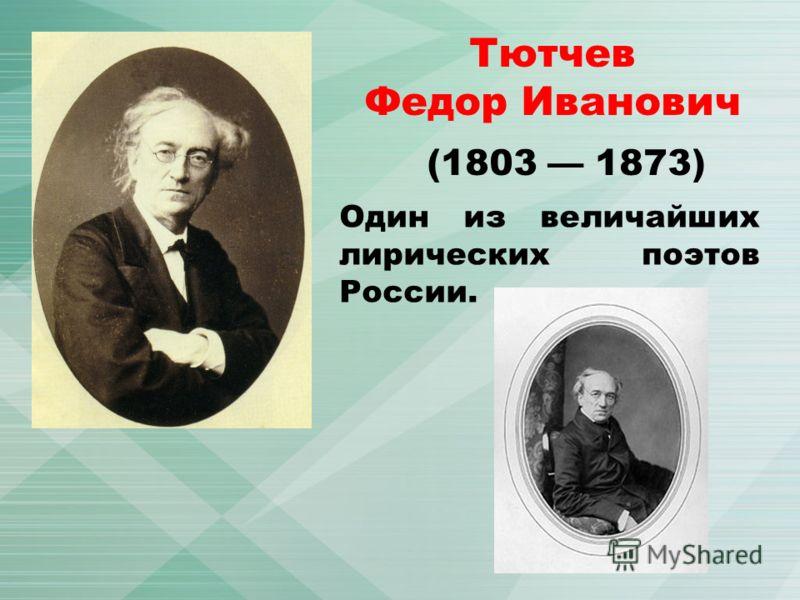 Тютчев Федор Иванович (1803 1873) Один из величайших лирических поэтов России.