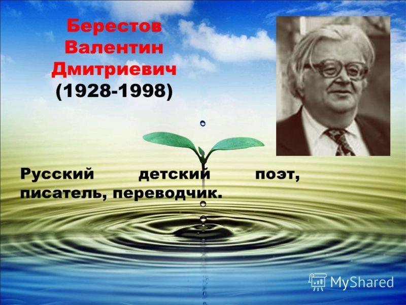 Берестов Валентин Дмитриевич (1928-1998) Русский детский поэт, писатель, переводчик.