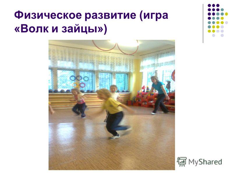Физическое развитие (игра «Волк и зайцы»)